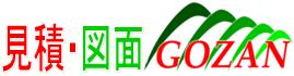 京都クラウド「見積・図面GOZAN」