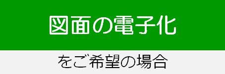 denshika_button